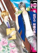 【全1-3セット】雫 花びら 林檎の香り(ビーボーイコミックス)
