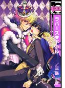 【11-15セット】ラバーズドール(ビーボーイコミックス)