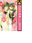 【1-5セット】ふたり純愛(ビーボーイコミックス)
