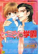 【11-15セット】ヒミツの学園(カラー版)