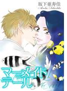 【全1-10セット】マーメイドテール(絶対恋愛Sweet)