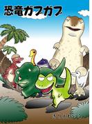 【全1-2セット】恐竜ガブガブ