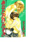 【1-5セット】あなただけがすき(カラー版)(カルトコミックス)