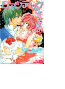【6-10セット】ロマンティックちょうだい(カルトコミックス)