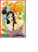 【全1-6セット】ヴィーナスの誘惑(カルトコミックス)