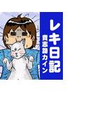 【全1-4セット】レキ日記