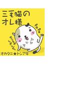【全1-4セット】三毛猫のオレ様