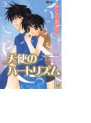 【全1-12セット】天使のハートリズム(カルトコミックス)