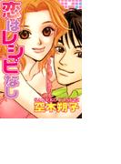 【全1-8セット】恋はレシピなし(カルトコミックス)