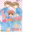 【1-5セット】ひみつのケモノたち(カルトコミックス)