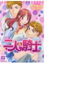 【1-5セット】二人の騎士(カルトコミックス)