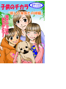 【1-5セット】子供のチカラ「新しい家族との絆編」