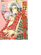 【11-15セット】恋せよ桃色男子(カルトコミックス)