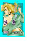 【全1-2セット】誘惑(カルトコミックス)