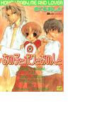【1-5セット】あの子とボクとあの人と(カラー版)(カルトコミックス)