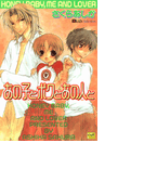 【全1-13セット】あの子とボクとあの人と(カラー版)(カルトコミックス)