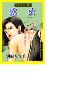 【全1-2セット】露出(カルトコミックス)