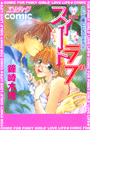 【11-15セット】スイートラブ(ちゃっぴぃコミックス)