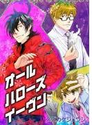 【全1-16セット】オールハローズイーヴン(男子☆俺色)