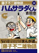 【21-25セット】藤子不二雄物語 ハムサラダくん