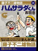 【31-35セット】藤子不二雄物語 ハムサラダくん