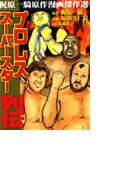 【全1-5セット】プロレススーパースター列伝 タイガーマスク編