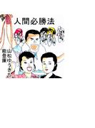 【11-15セット】人間必勝法