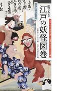 絵でみる江戸の妖怪図巻 江戸の人々が恐れ愛した異界のもの一二三七種