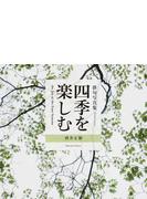 四季を楽しむ 俳句写真集