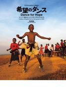 希望のダンス エイズで親をなくしたウガンダの子どもたち(子どもたちのまなざし写真絵本)