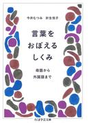 言葉をおぼえるしくみ ――母語から外国語まで(ちくま学芸文庫)