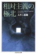 相対主義の極北(ちくま学芸文庫)