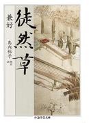 徒然草(ちくま学芸文庫)