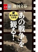 「あの戦争」を観る! 戦争映画大特集 【文春e-Books】(文春e-book)