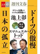 ドイツの傲慢 日本の孤立【文春e-Books】(文春e-book)
