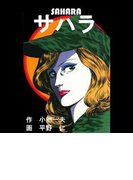 【11-15セット】サハラ(レジェンドコミック)