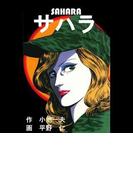 【21-25セット】サハラ(レジェンドコミック)
