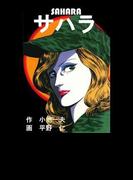 【全1-47セット】サハラ(レジェンドコミック)