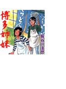 【1-5セット】博多姉妹