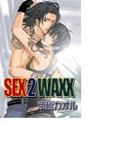 【全1-6セット】SEX 2 WAXX