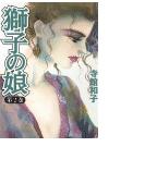 【36-40セット】獅子の娘