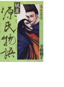 【16-20セット】妖変源氏物語