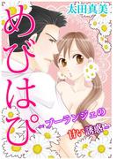 【全1-5セット】めびはぴ~ブーランジェの甘い誘惑~(恋愛宣言 )
