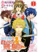 【全1-2セット】「恋する私の剣士様」シリーズ(アルカナコミックス)