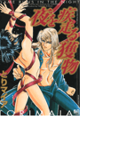 【21-25セット】サディスティックボーイ(ミリオンコミックス B'sANIMA Series)