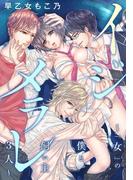 【6-10セット】イジメラレ~「女」の僕と飼い主3人~(姫ラブ)