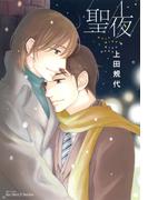 【全1-16セット】聖夜(HertZ&CRAFT)