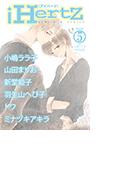 【全1-12セット】iHertZ band.5(ミリオンコミックスiHertZ)
