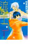 【全1-13セット】流星エコー(HertZ Series)