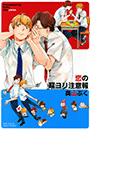 【全1-16セット】恋の耳ヨリ注意報